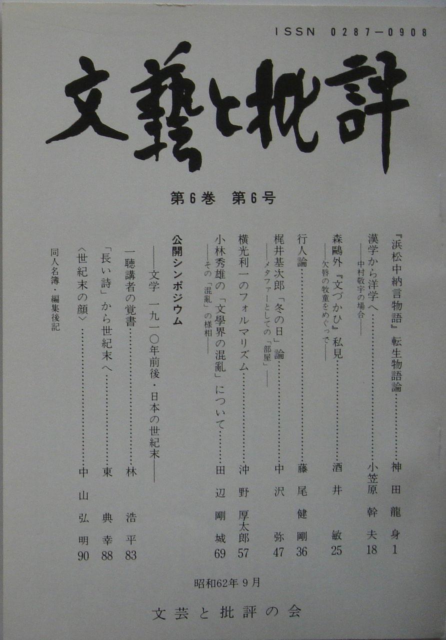 文藝と批評』1985年(昭和60年)...