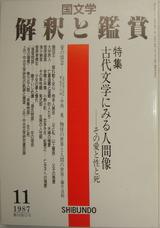 中世文学 : 白新書店