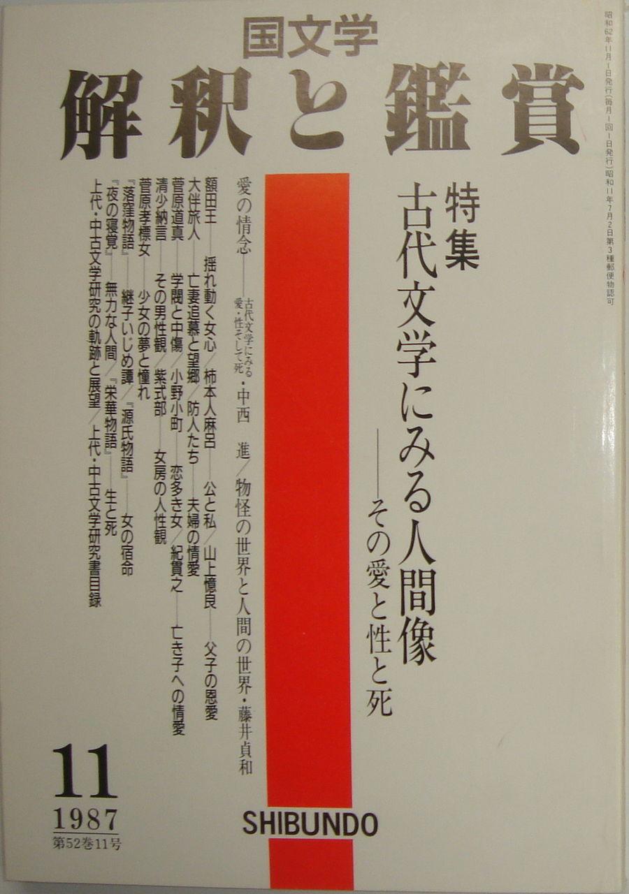 国文学 解釈と鑑賞』1987年(昭...
