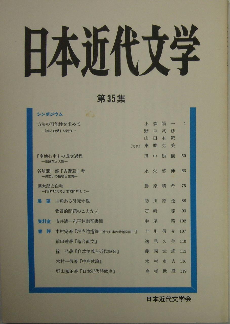 日本近代文学』1985年(昭和60年...