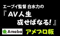 AV監督白水力のAV人生なせば成る!!