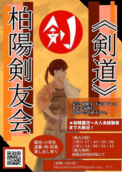 柏陽ポスター201905版_1200