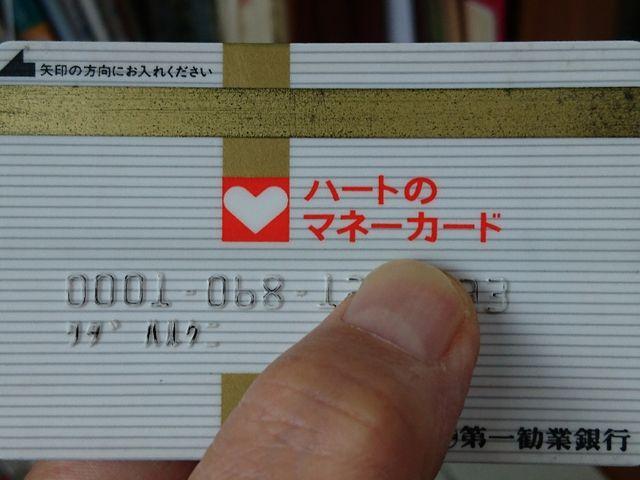 第一勧業銀行早稲田支店。 : そんな時代も・・・。