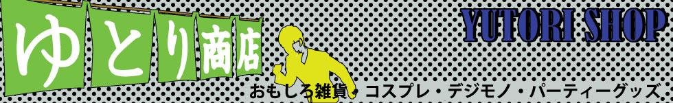 【激安】‐おもしろ雑貨・デジモノ・パーティーグッズ-【ゆとり商店】