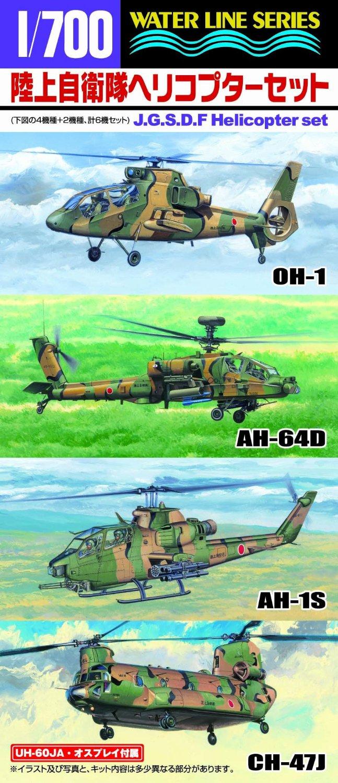 1/700 ウォーターラインシリーズNo.556艦載機 陸上自衛隊ヘリコプタ-セット