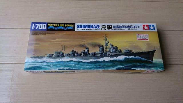 タミヤ1/700 駆逐艦島風製作記� 〜10年振りの模型製作〜