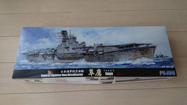 1/700 フジミ模型 空母隼鷹製作記