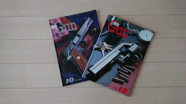 また雑談。月刊『GUN』が売っていた。。。