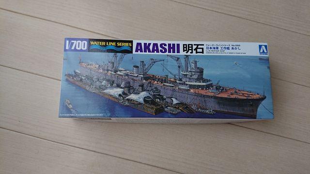 アオシマ 1/700 日本海軍 工作艦 明石製作�