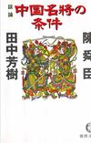 陳舜臣・田中芳樹『談論 中国名将の条件』02