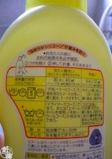 12jul2011 浴衣を洗濯 pic4