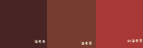 06dec2017 海老赤-海老茶-赤海老茶