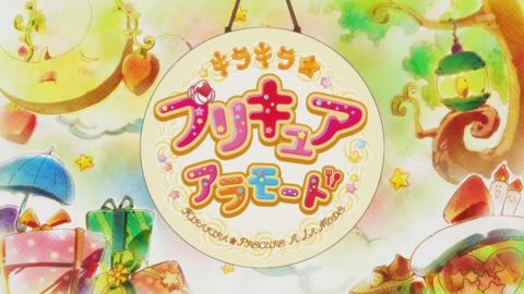 キラキラプリキュアアラモード第7話-001