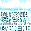 anohanaMOVIE00