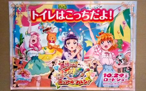 映画魔法つかいプリキュア劇場内ポスター004