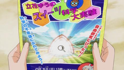 キラキラプリキュアアラモード第28話-155