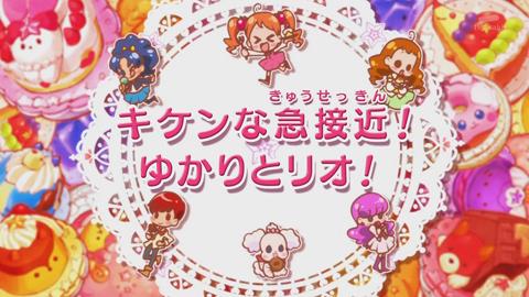 キラキラプリキュアアラモード第16話-029
