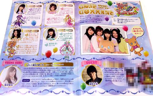 映画魔法つかいプリキュアパンフレット004