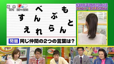 Pon-大橋彩香-004 お姉さんの声で出題。次は、おばあちゃんの声で出題 PON! いい声クイ
