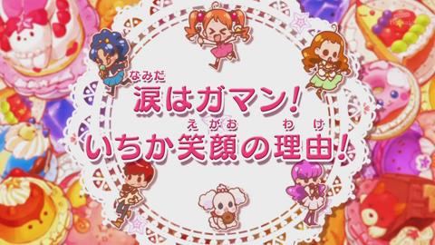 キラキラプリキュアアラモード第31話-072