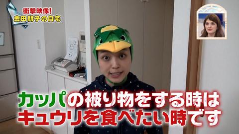 ナカイの窓金田朋子-020 カッパになりきって、テンションアップ! ハイテンション過ぎて怖い・・