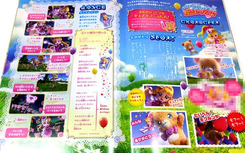 映画魔法つかいプリキュアパンフレット005