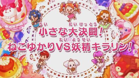 キラキラプリキュアアラモード第34話-100