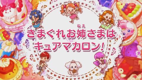 キラキラプリキュアアラモード第5話-069