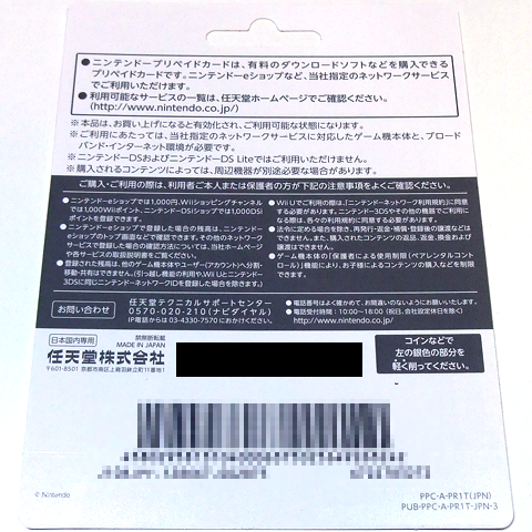 ニンテンドープリペイドカード002