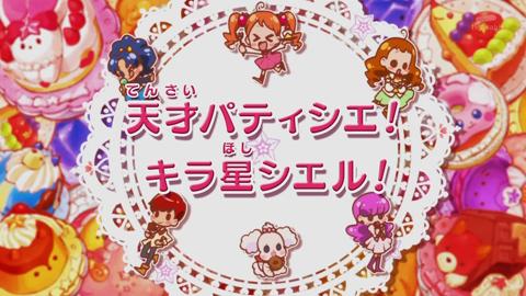 キラキラプリキュアアラモード第19話-041