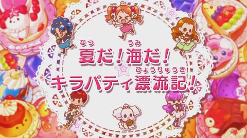 キラキラプリキュアアラモード第26話-028