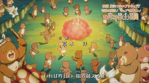 魔法つかいプリキュア第37話-021