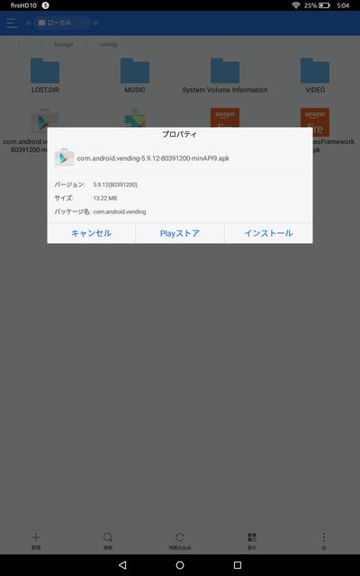 GooglePlayストアインストール007