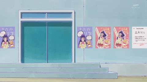 魔法つかいプリキュア第35話-117