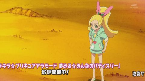 キラキラプリキュアアラモード第26話-761