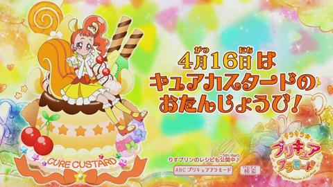 キラキラプリキュアアラモード第11話-989