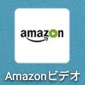amazonプライムビデオが始まったぞ!! 視聴方法・android編