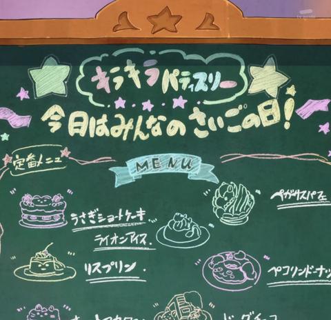 キラキラプリキュアアラモード第49話-059