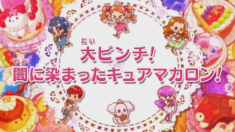 キラキラプリキュアアラモード第29話-051