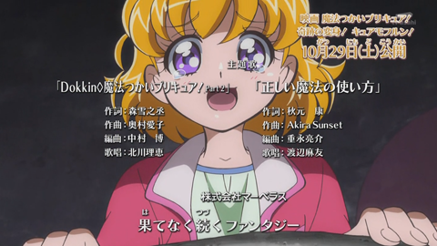 魔法つかいプリキュア第38話-039