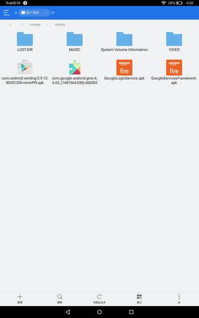 GooglePlayストアインストール001