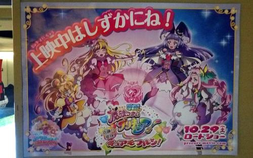 映画魔法つかいプリキュア劇場内ポスター003
