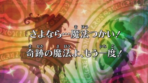 魔法つかいプリキュア第49話-0027