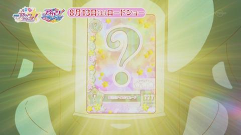 ねらわれた魔法のアイカツカード-063