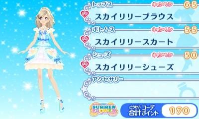 3DSアイカツスターズ!キャンペーンドレスキュート001スカイリリー