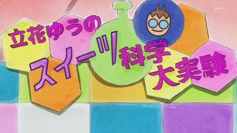 キラキラプリキュアアラモード第28話-194