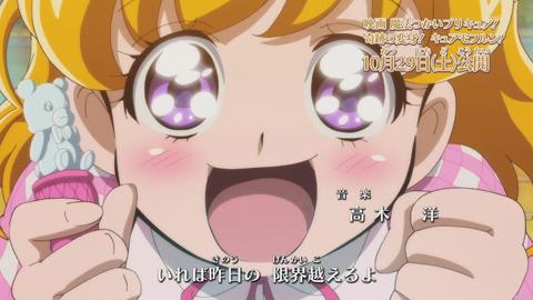 魔法つかいプリキュア第36話-037