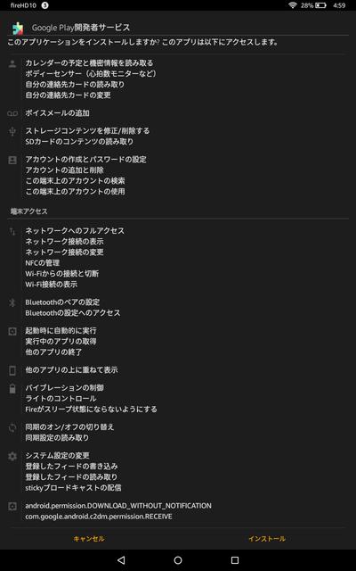 GooglePlayストアインストール003