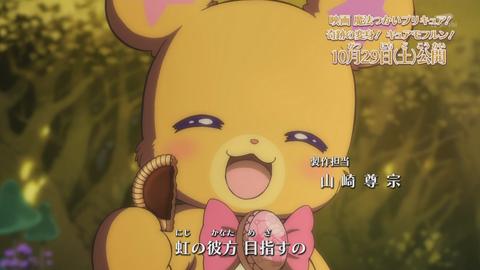 魔法つかいプリキュア第37話-024