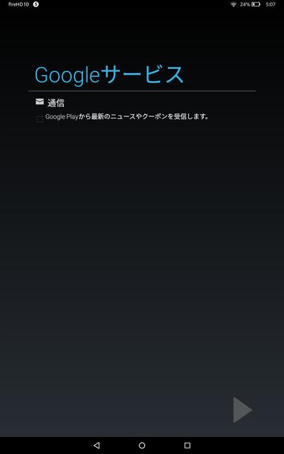 GooglePlayストアインストール013
